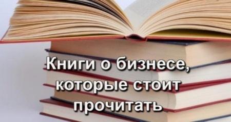 Книга ТОП-7 книг о бизнесе, которые стоит прочитать