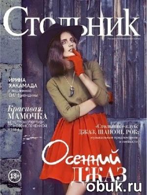Журнал Стольник №9 (октябрь 2012)