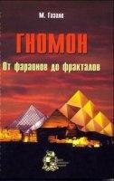 Книга Гномон. От фараонов до фракталов pdf 13,15Мб