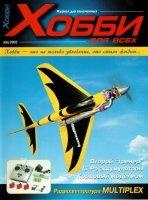 Книга Хобби для всех №3 2005 pdf 20Мб