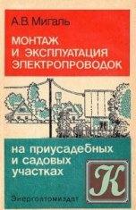 Книга Монтаж и эксплуатация электропроводок на приусадебных и садовых участках