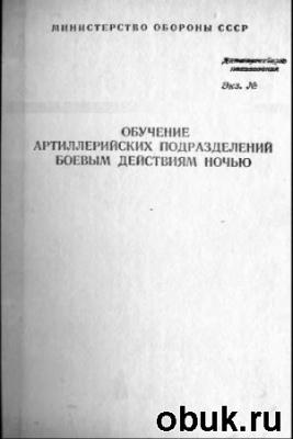 Книга Обучение артиллерийских подразделений боевым действиям ночью