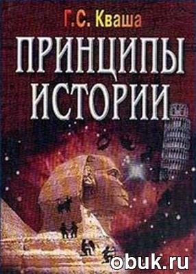 Книга Г.С. Кваша. Принципы истории