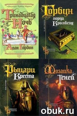 """Книга Серия """"Исторический детектив"""" от издательства """"Эксмо"""" [9 книг]"""