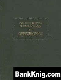 Книга Симплициссимус pdf  6,28Мб