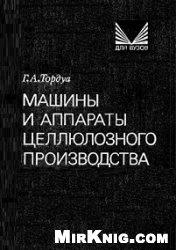 Книга Машины и аппараты целлюлозного производства