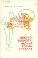 Книга Медико-биологические формы стресса.