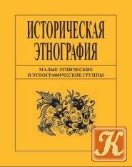 Книга Малые этнические и этнографические группы