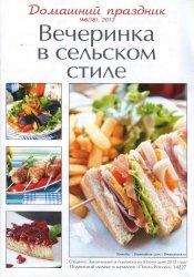 Домашний праздник № 6 2012. Вечеринка в сельском стиле