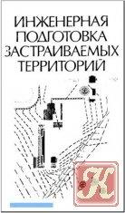 Книга Инженерная подготовка застраиваемых территорий