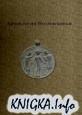 Книга Археология Подмосковья. Вып. 1