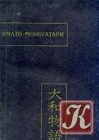 Книга Ямато-Моногатaри