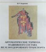 Книга Автоматические тормоза подвижного состава железнодорожного транспорта