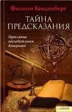 Книга Тайна предсказания