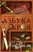 Книга Азбука кроя