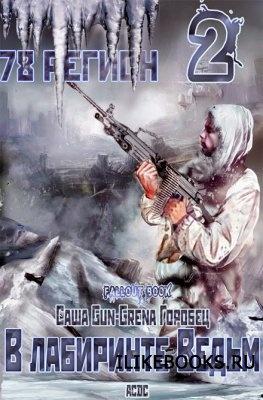 Книга Горобец Александр -  В лабиринте Ведьм
