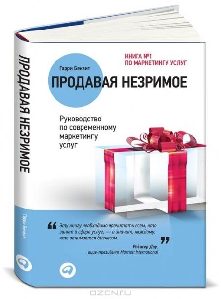 Книга Продавая незримое. Руководство по современному маркетингу услуг