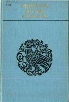 Книга Литература Востока в средние века (в 2-х частях)
