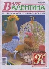 Книга Валя-Валентина № 1-12 (+ 5 экстра-выпусков) 2005