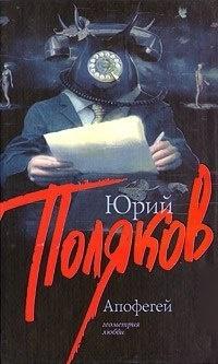 Книга Юрий Поляков Апофегей