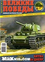 Журнал Великие победы. Военная история России № 11 2010
