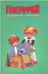 Книга География. Справочник школьника
