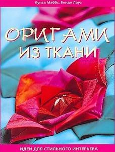 Книга Оригами из ткани. Идеи для стильного интерьера
