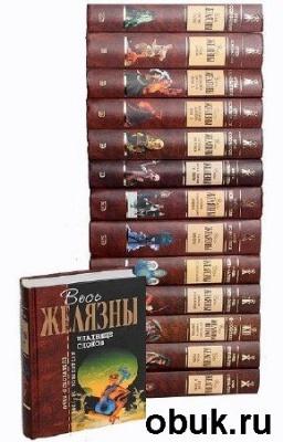 Книга Весь Роджер Желязны. 157 произведений