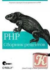 PHP Сборник рецептов