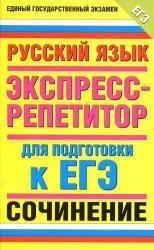 Книга Русский язык, Экспресс-репетитор для подготовки к ЕГЭ, Сочинение, Симакова, 2011