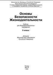 Книга Основы безопасности жизнедеятельности, 5 класс, Смирнов А.Т., Фролов М.П., Литвинов Е.Н., Вихорева Т.С., Погорелова Е.О., 2000