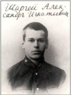 Шаргей Александр Игнатьевич