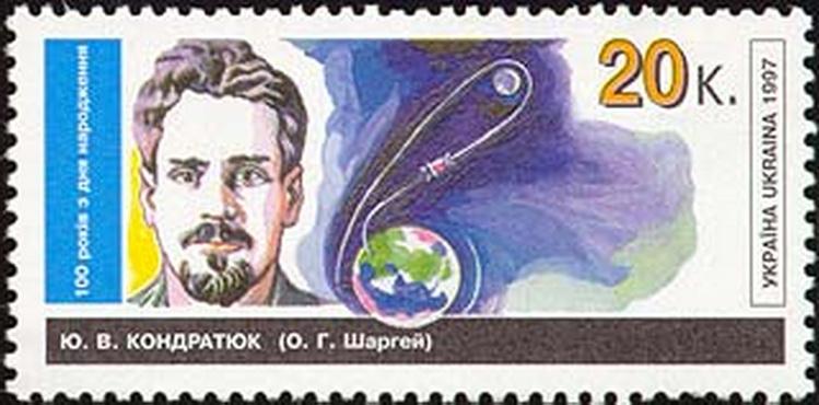 Марка в честь 100-летия А. Шаргея (Кондратюка), выпущенная Почтой Украины