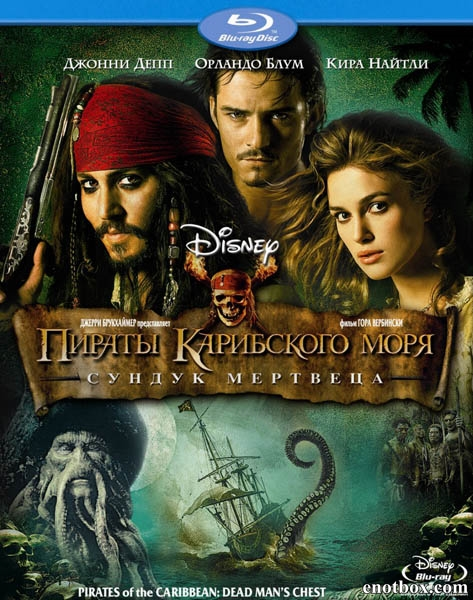 Пираты Карибского моря: Сундук мертвеца / Pirates of the Caribbean: Dead Man's Chest (2006/BDRip/HDRip)