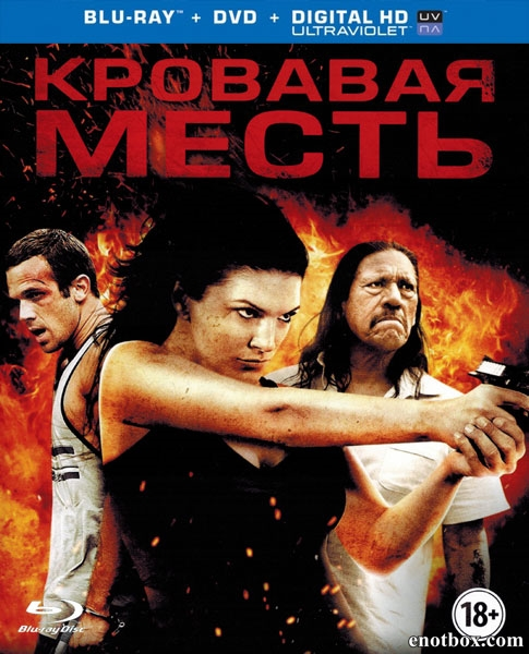 Кровавая месть / In the Blood (2014/BD-Remux/BDRip/HDRip)