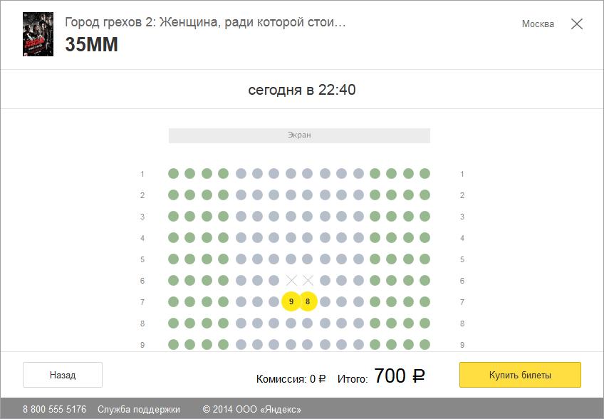 Онлайн билеты кино яндекс концерт орел 2017 афиша грин