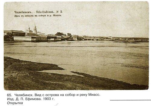 Мосты Челябинска