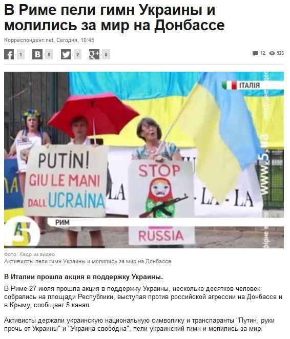 FireShot Screen Capture #118 - 'В Риме пели гимн Украины и молились за мир на Донбассе - Korrespondent_net' - korrespondent_net_ukraine_politics_3398132-v-ryme-pely-hymn-ukrayny-y-molylys-za-myr-na-donbasse_utm_sourc.jpg
