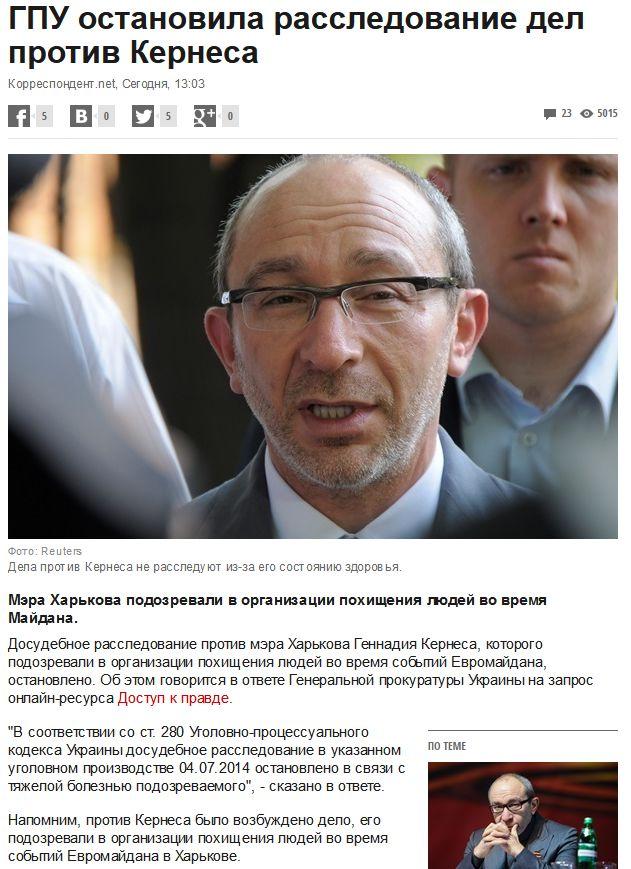 FireShot Screen Capture #136 - 'ГПУ остановила расследование дел против Кернеса - Korrespondent_net' - korrespondent_net_ukraine_3399260-hpu-ostanovyla-rassledovanye-del-protyv-kernesa_utm_source=twitter_com&utm_medi.jpg