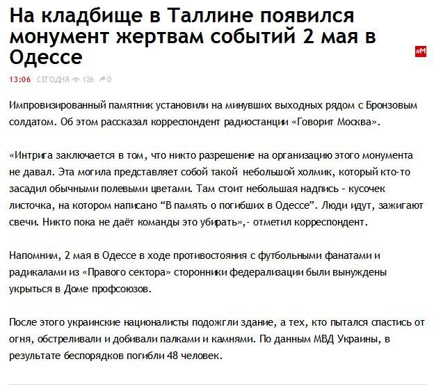 FireShot Screen Capture #163 - 'На кладбище в Таллине появился монумент жертвам событий 2 мая в Одессе' - govoritmoskva_ru_news_7671.jpg