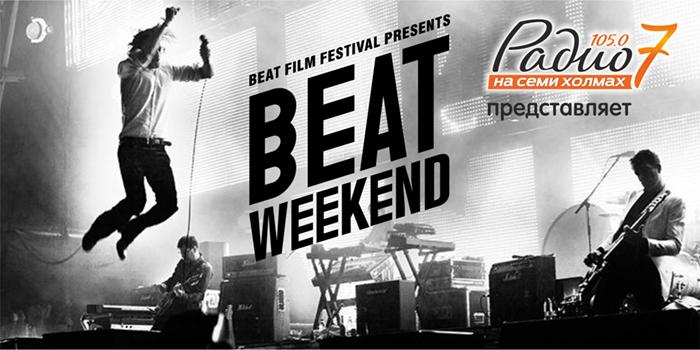 beat weekend_700х350.jpg