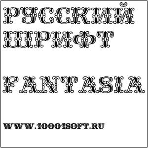 Русский шрифт Fantasia