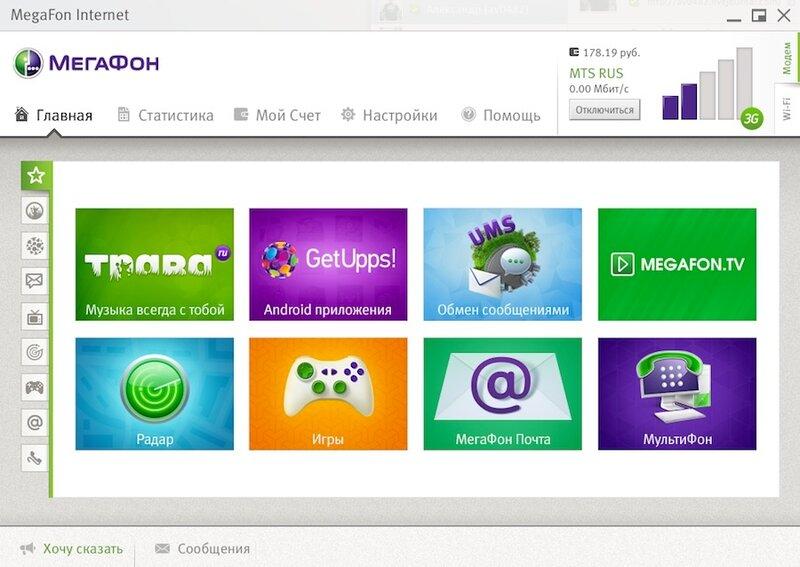 MegaFon Internet.jpg