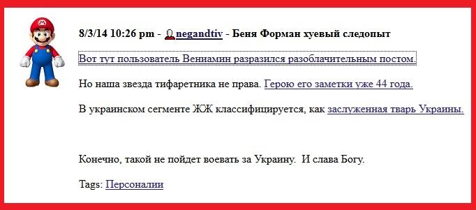 Украина, призыв, политика, Негандонов