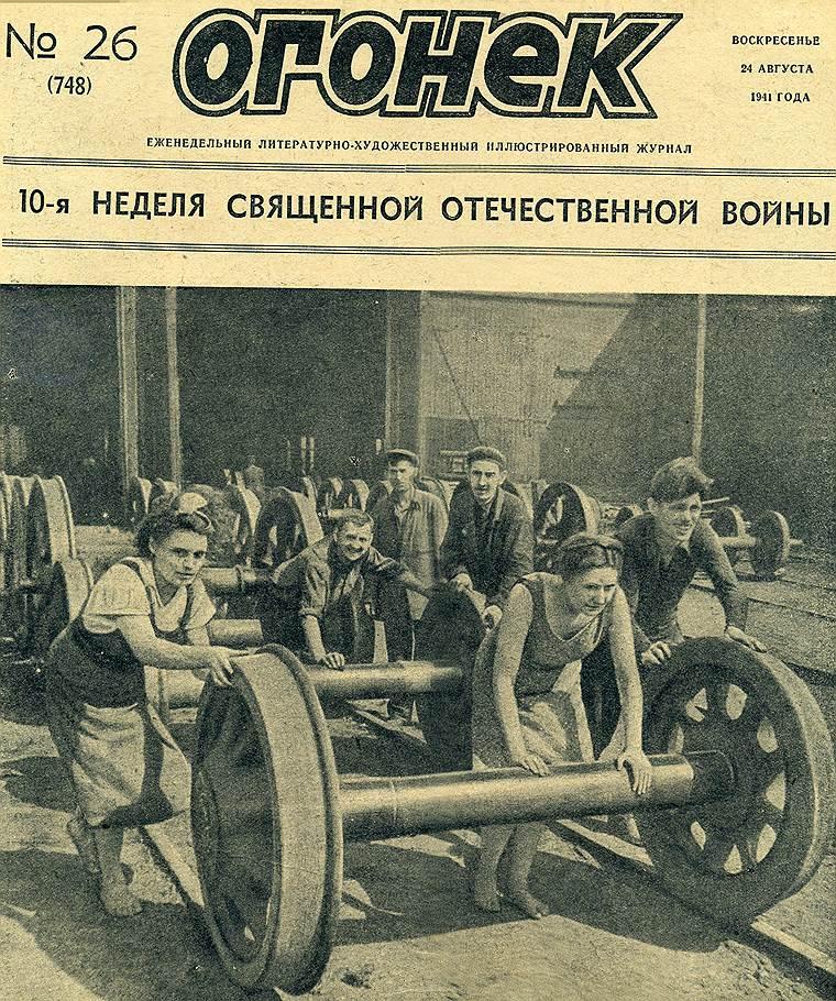 1941 Огонёк.jpg