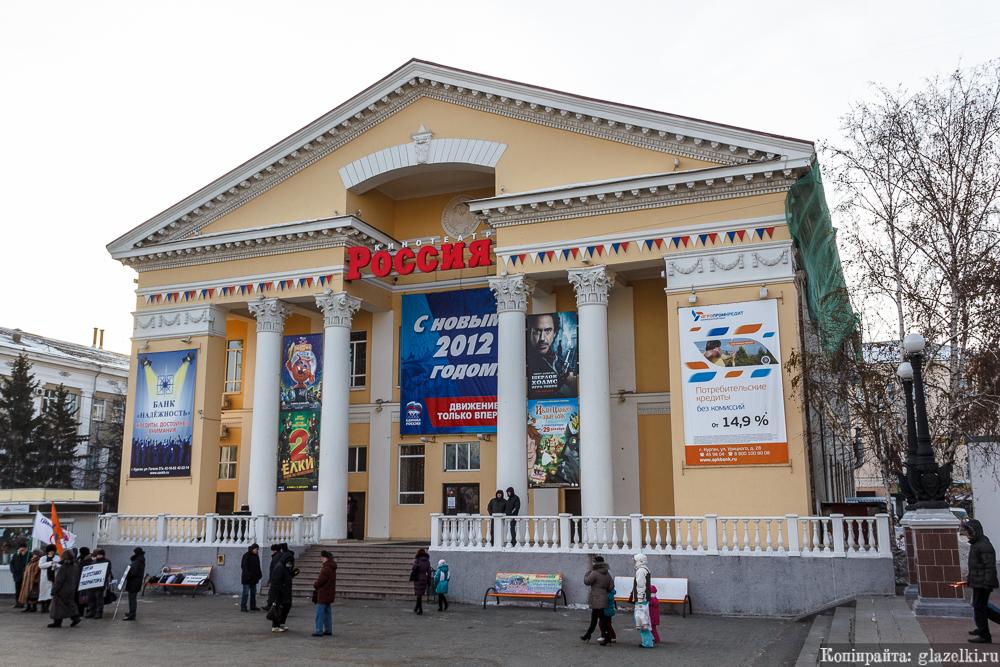 Кинотеатр Россия в Кургане.