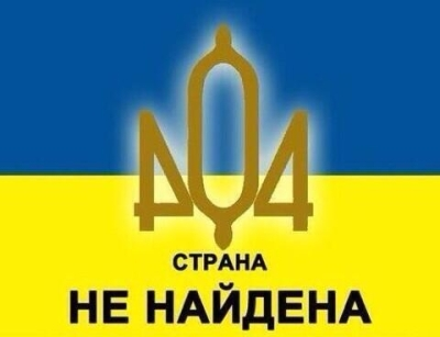 Картинки по запросу украина страна 404