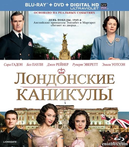 Лондонские каникулы / A Royal Night Out (2015/BDRip/HDRip)