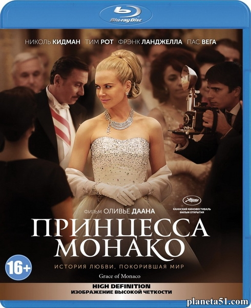 Принцесса Монако / Grace of Monaco (2014/BDRip/HDRip)