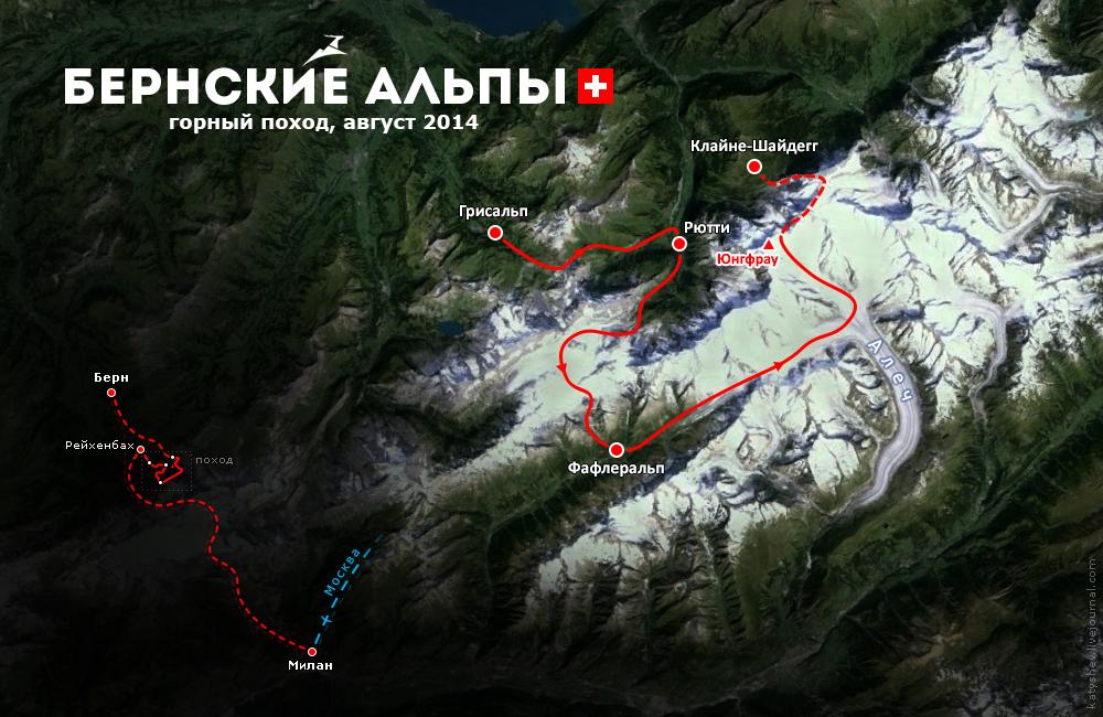 Бернские Альпы. Горный поход, август 2014